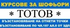УЧЕБЕН ЦЕНТЪР ТОТОВ 48