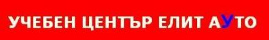 УЧЕБЕН ЦЕНТЪР ЕЛИТ АУТО